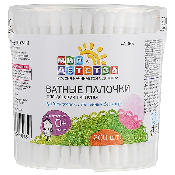 Ватные палочки Мир детства, для детской гигиены, 200 шт.