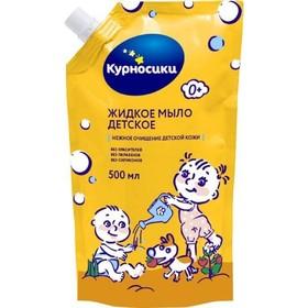 Жидкое мыло Курносики, детское, дой-пак, 500 мл