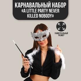 Карнавальный набор A little party never killed nobody, маска, мундштук, боа