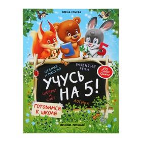 Моя первая книжка. Учусь на 5! Ульева Е. А.