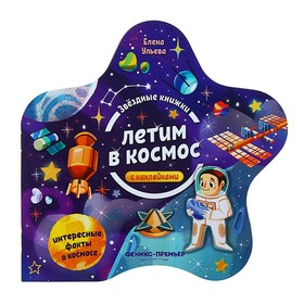 Книжка с наклейками «Летим в космос». Ульева Е. А.