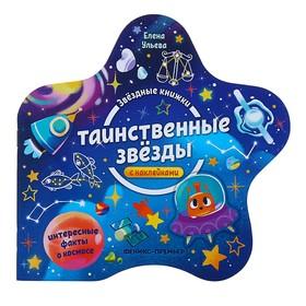 Книжка с наклейками «Таинственные звёзды». Ульева Е. А.