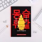 Ежедневник в точку Korea edition