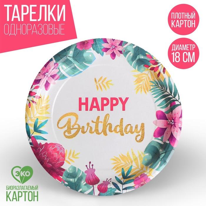 "Plate paper ""Happy birthday"", 18 cm"