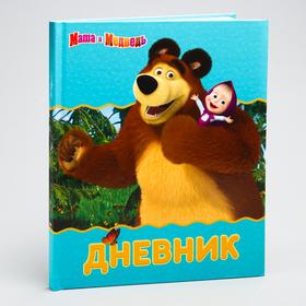 Дневник 1-4 класс «Снова в школу» твёрдая обложка глянцевая ламинация 48л Маша и Медведь