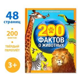 Энциклопедия «200 фактов о животных», 48 стр.