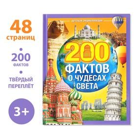 Энциклопедия в твёрдом переплёте «200 фактов о чудесах света», 48 стр.