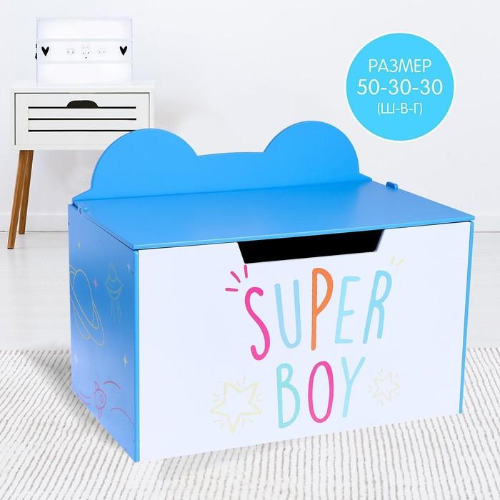 Контейнер-сундук с крышкой Super boy - фото 105560853