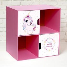 Стеллаж с дверцами «Пони», 60 × 60 см, цвет розовый