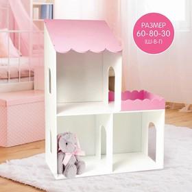Домик-стеллаж игровой, цвет розовый