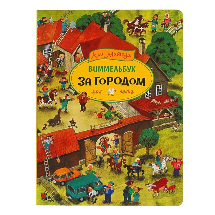 Книжка-картинка «За городом», Митгуш А. - фото 979589