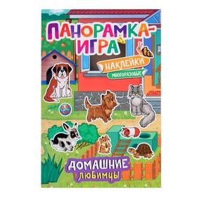Панорамка-игра с наклейками «Домашние любимцы»