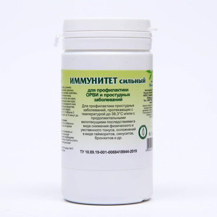 Пищевая добавка «Иммунитет сильный», 120 таблеток
