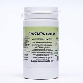 Пищевая добавка «Простата, подъём», 120 таблеток