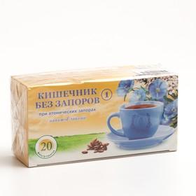 """Чайный напиток Кишечник без запоров-1 """"Слабительный"""", фильтр-пакет, 20 шт."""