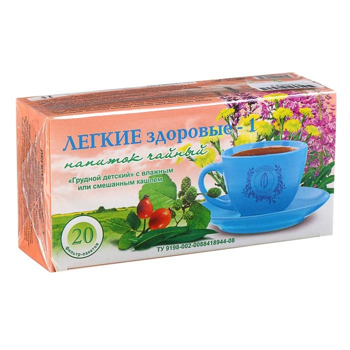 Чайный напиток «Лёгкие здоровые-1. Грудной детский», 20 фильтр-пакетов
