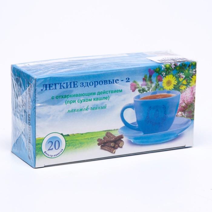 Чайный напиток «Лёгкие здоровые-2», грудной, 20 фильтр-пакетов