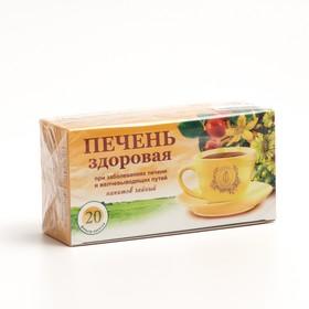 """Чайный напиток Печень здоровая """"Золотистый"""", фильтр-пакет, 20 шт."""
