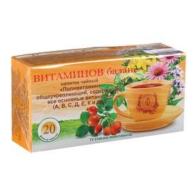 """Чайный напиток Витаминов баланс """"Поливитамин"""", фильтр-пакет, 20 шт"""
