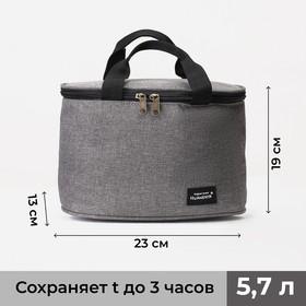 Bag termoteknik, 23*12*16cm, Department zip, grey