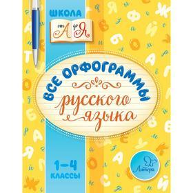 Все орфограммы русского языка. 1-4 классы. Стронская И. М.