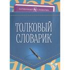 Карманный словарик. Толковый словарик. Ушакова О. Д.