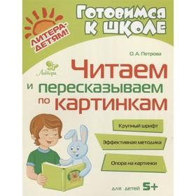 Готовимся к школе. Читаем и пересказываем по картинкам. Петрова О. А.