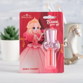 """Блеск для губ детский """"Милая принцесса"""" 6 мл, аромат клубники"""