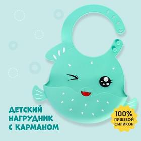 Нагрудник силиконовый «Рыбка», цвет бирюзовый