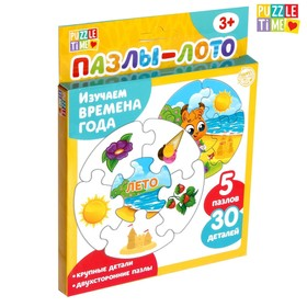"Puzzles - Lotto ""seasons"", 5 puzzles, 30 items"