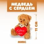 Мягкая игрушка «Медведь с сердцем», цвет МИКС - фото 107040433