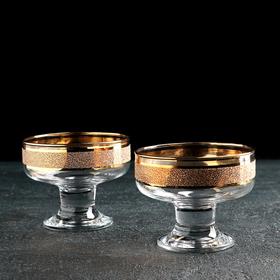 Набор креманок «Кристалл Айсвиль», 2 шт
