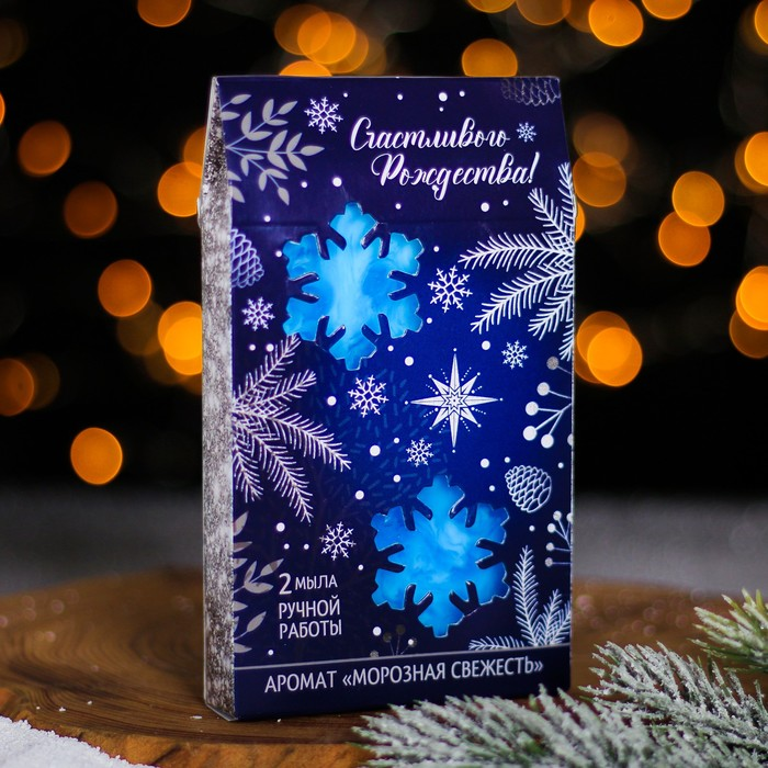 Мыло ручной работы «Серебряное Рождество», 2 шт