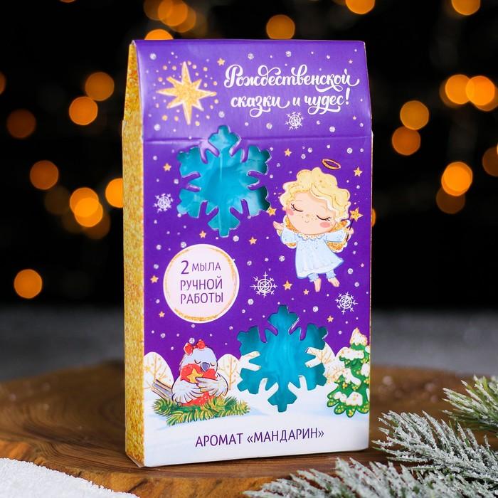 Мыло ручной работы «Рождественская сказка», 2 шт