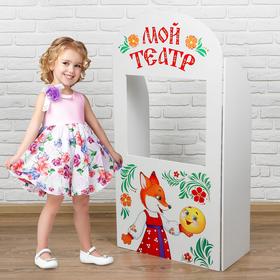 Ширма для кукольного театра. «Сказка» напольная, с дверцами, размер: 120 × 60 см