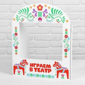 """Ширма-театр """"Лошадки"""" напольный, размер окна: 30 × 25 см"""