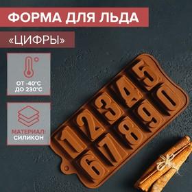 Форма для льда и кондитерских украшений Доляна «Цифры», 20×11 см, 10 ячеек, цвет шоколадный