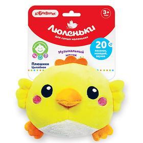 Мягкая игрушка «Плюшики. Цыплёнок»