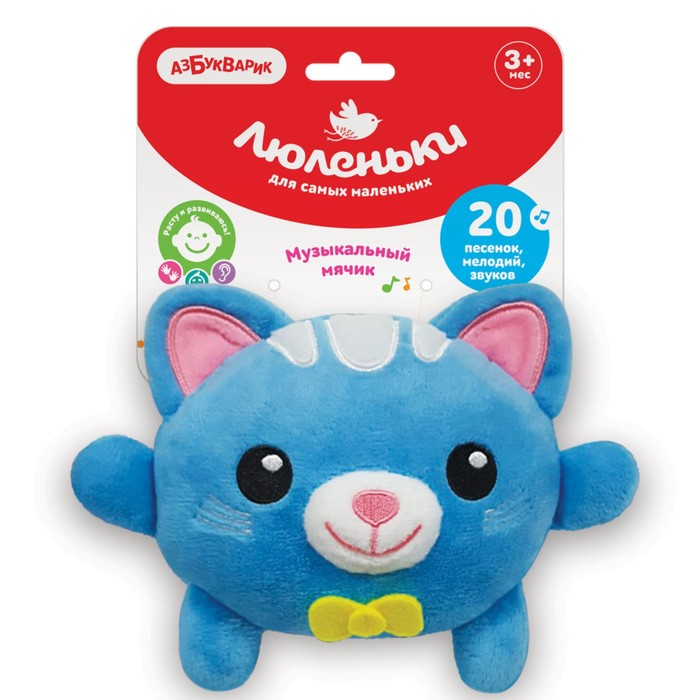 Мягкая игрушка «Плюшики. Котик»