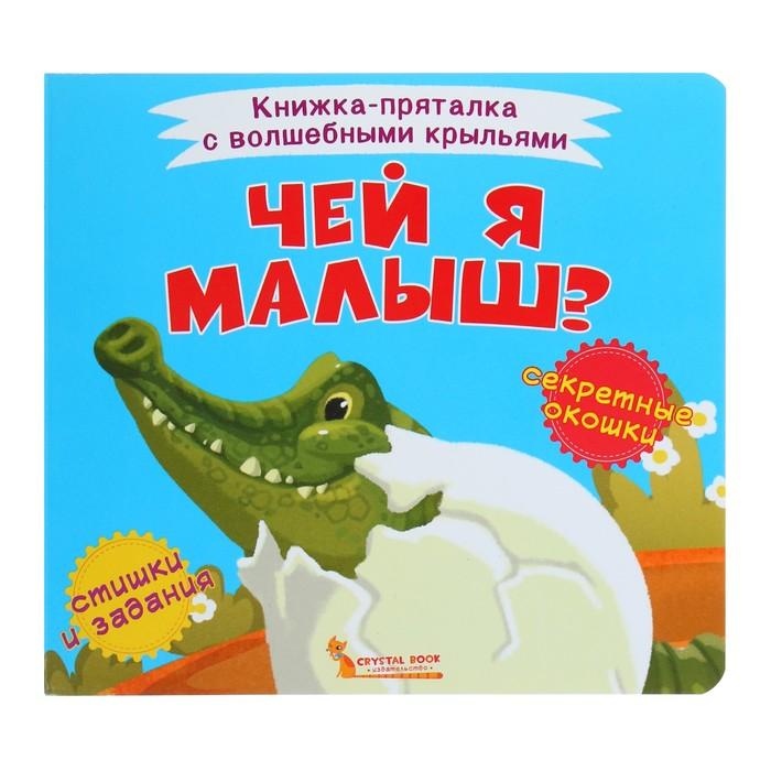 Книжка-пряталка с волшебными крыльями «Чей я малыш?»