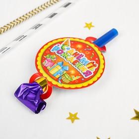 Язычки-гудки «С днём рождения», лучший подарок, набор 6 шт. в Донецке