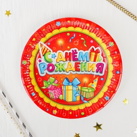 "Paper plates ""happy Birthday"" the Best gift set 6 PCs"
