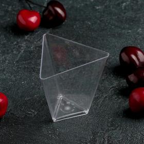 "Cup ""Triangle"" transparent, 70 ml, 6.7 cm"