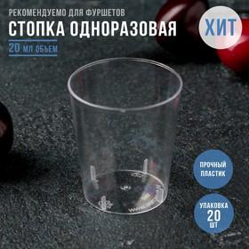 Стопка одноразовая «Кристалл», 20 мл, прозрачная, 20 шт/уп