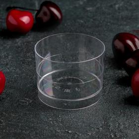 "Cup ""Zero"" clear, 60 ml, 5.3 cm"