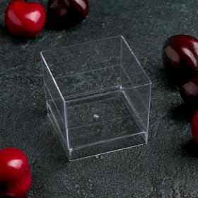 The Cup Cube is transparent, 60 ml, 4.7 cm * 4.7 cm