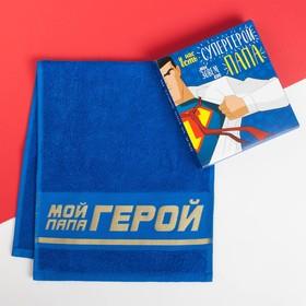 """Полотенце махровое """"Супергерой папа"""" 30х70 см 100% хлопок, 370гр/м2"""