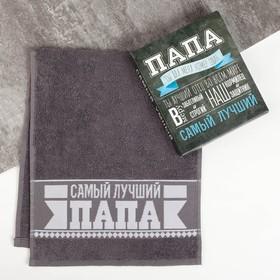 """Полотенце махровое """"Самый лучший папа"""" 30х70 см 100% хлопок, 370гр/м2"""