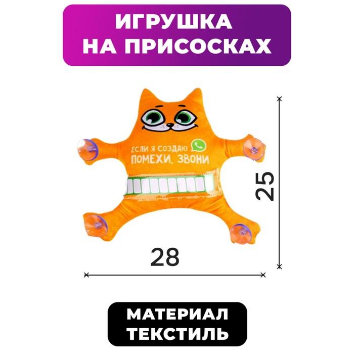 Автоигрушка на присосках «Если я создаю помехи, звони», котик