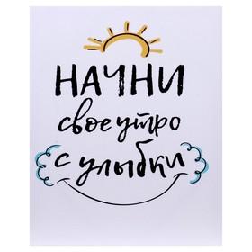 "Картина на холсте ""Начни"" 40х50 см в Донецке"